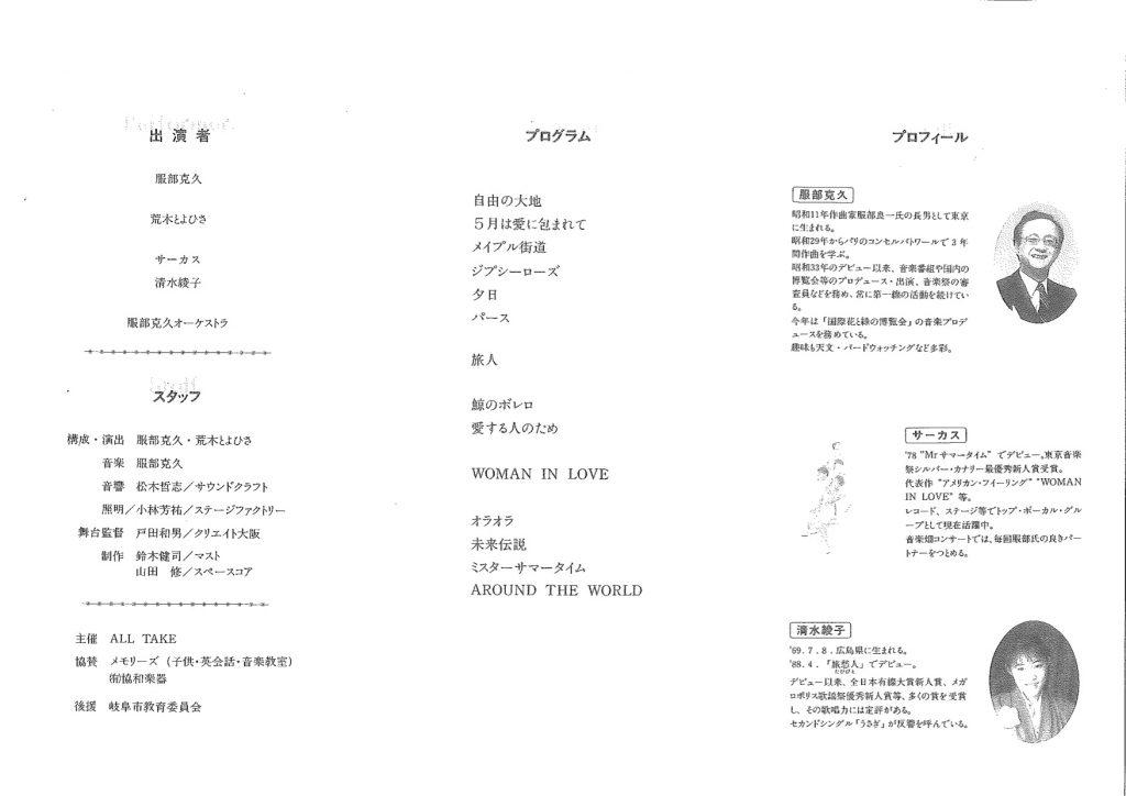 【1990】音楽畑in岐阜