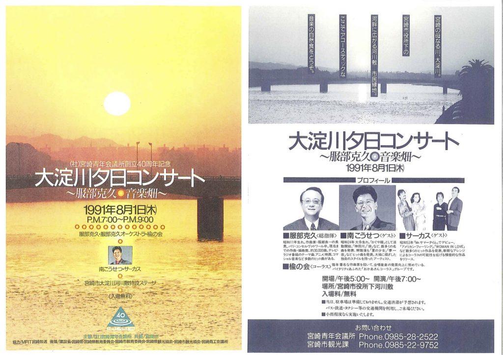 【1991】大淀川夕日コンサート