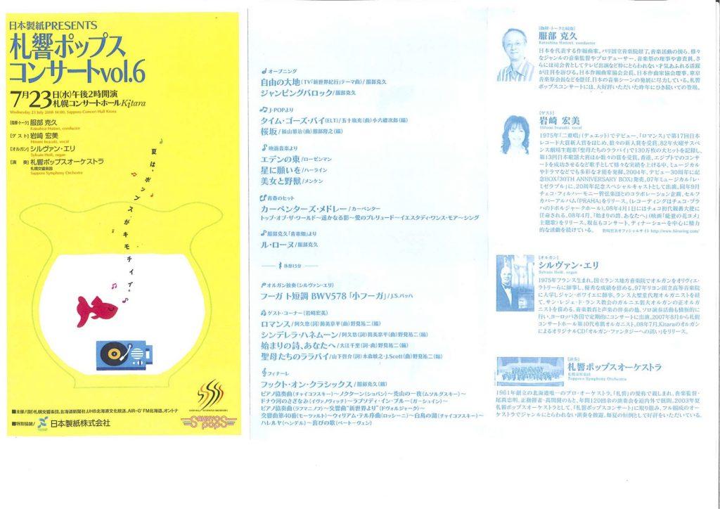 【2008】札響ポップス