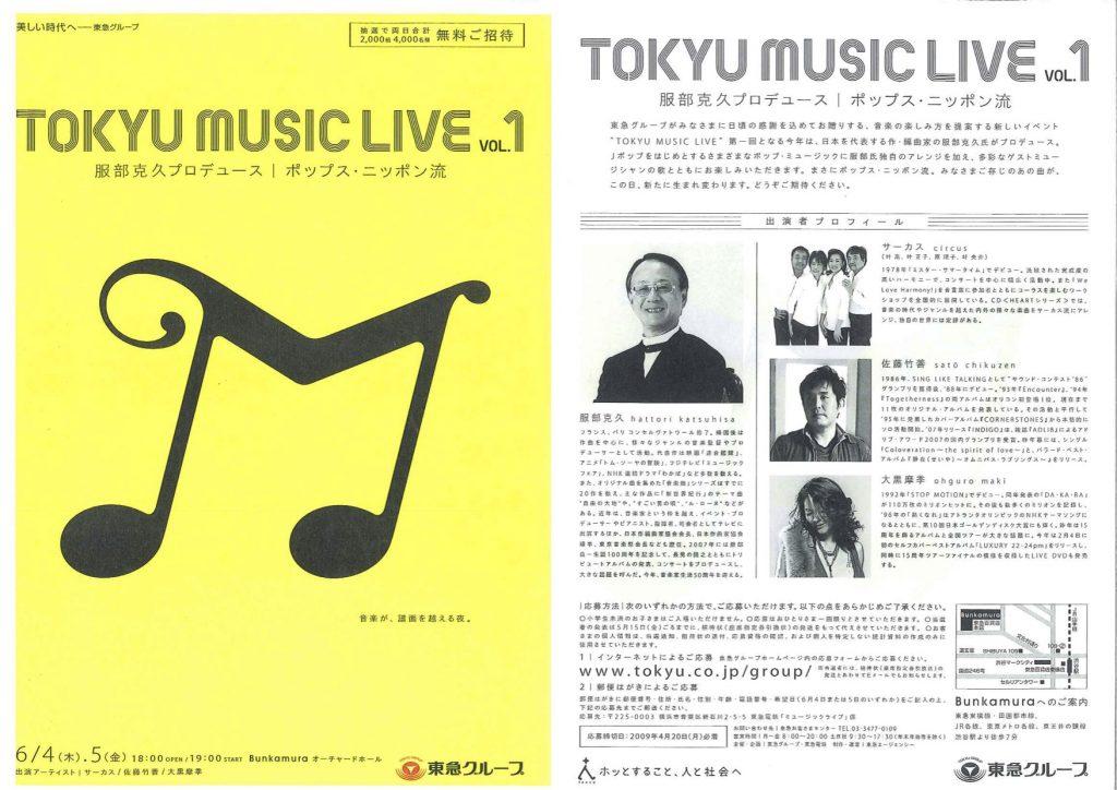 【2009】東急MUSICLIVE