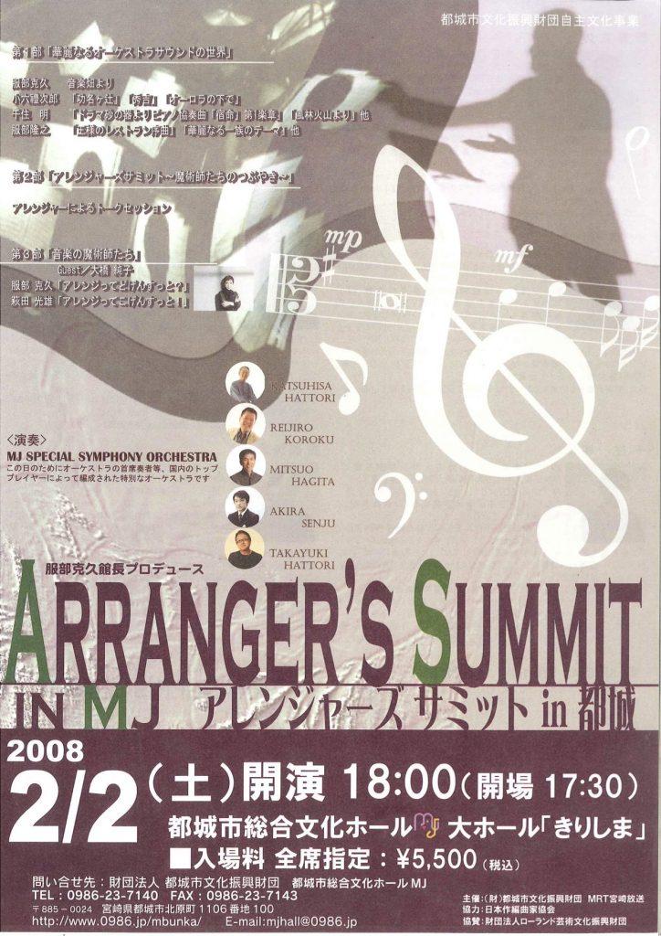 【2008】都城アレンジャーサミット