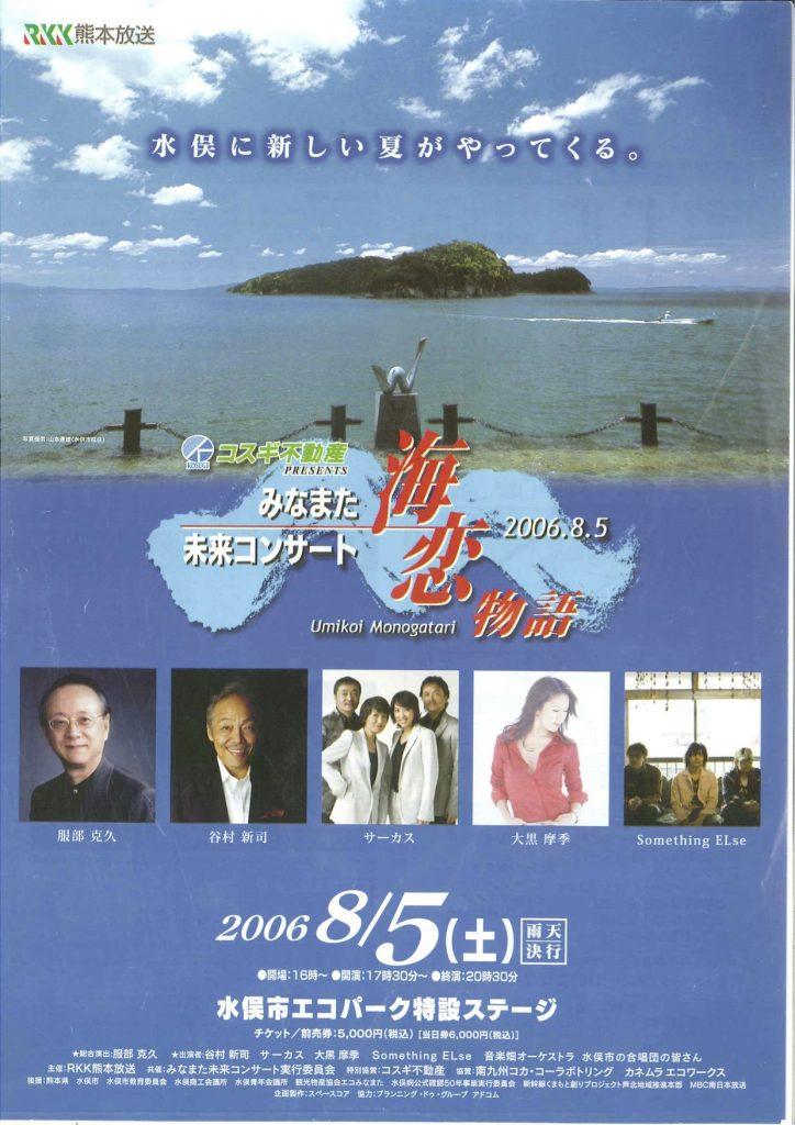 【2006】水俣「海恋物語」