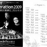 【2009】都城「服部親子三代」
