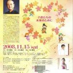 【2008】メッセージフロム兵庫