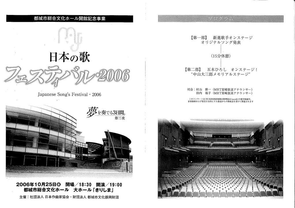【2006】都城「日本の歌」