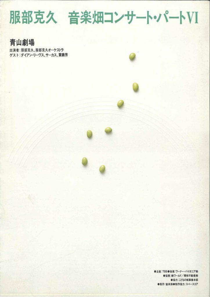 【1990】音楽畑VI