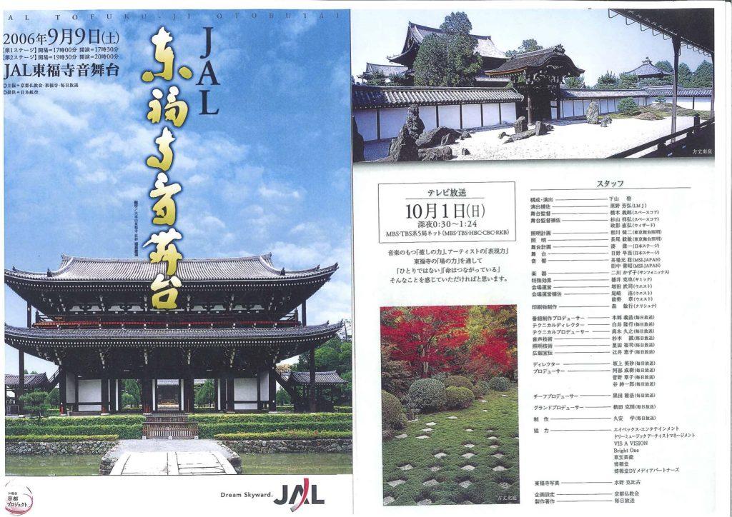 【2006】東福寺音舞台