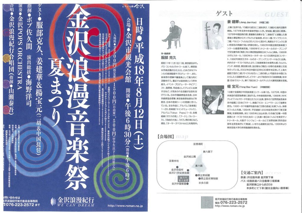 【2006】金沢浪漫音楽祭