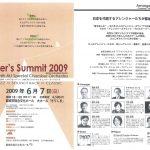 【2009】都城アレンジャーサミット