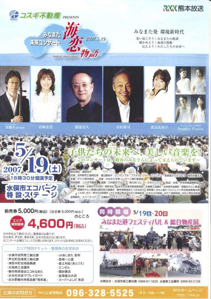 【2007】水俣「海恋物語」