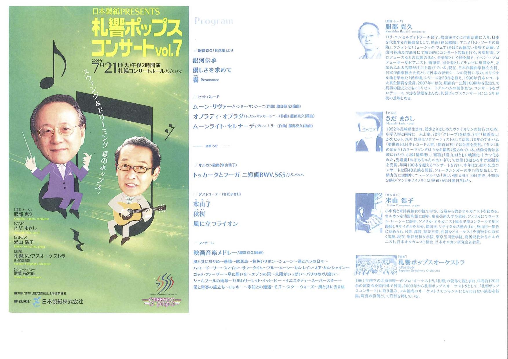 【2009】札響ポップス