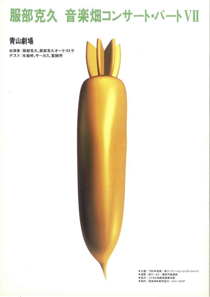 【1991】音楽畑VII