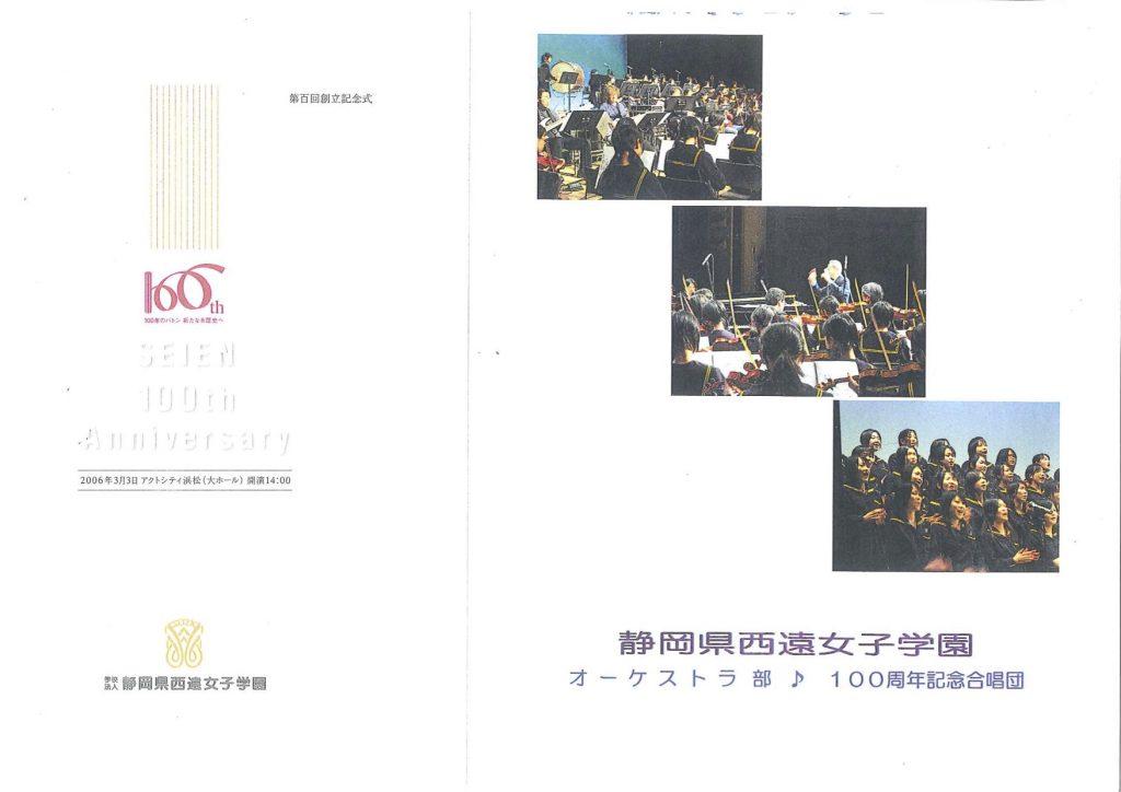 【2006】西遠女子学園100年