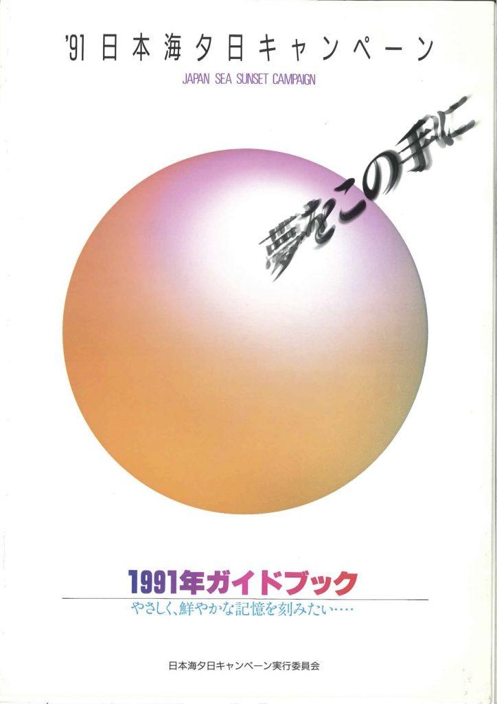 【1991】夕日コンサート
