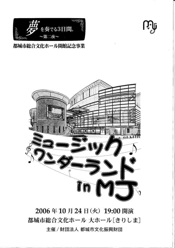 【2006】都城ミュージックワンダーランド