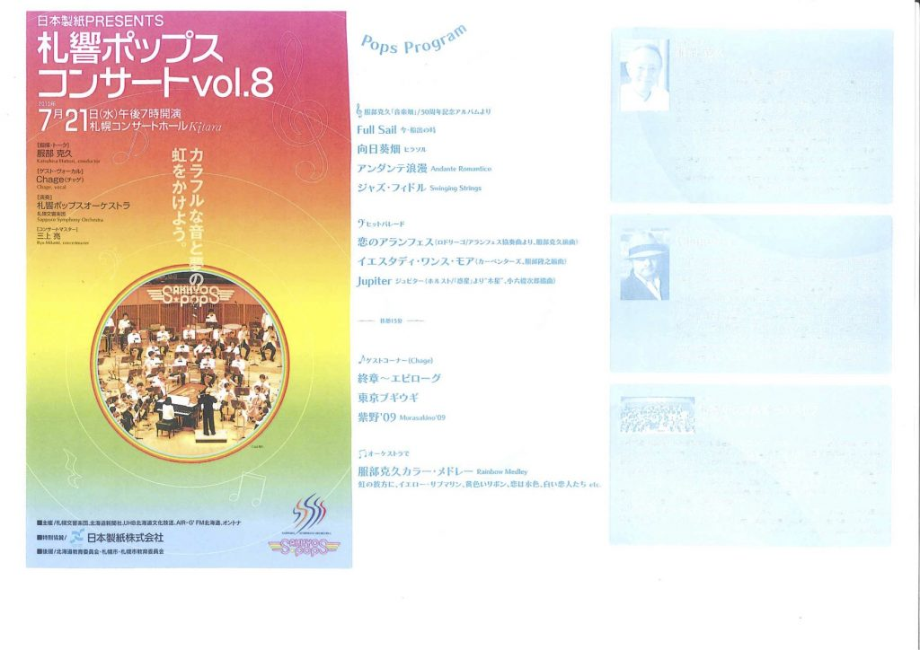 【2010】札響ポップス