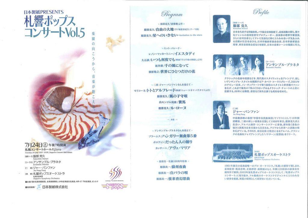 【2007】札響ポップス
