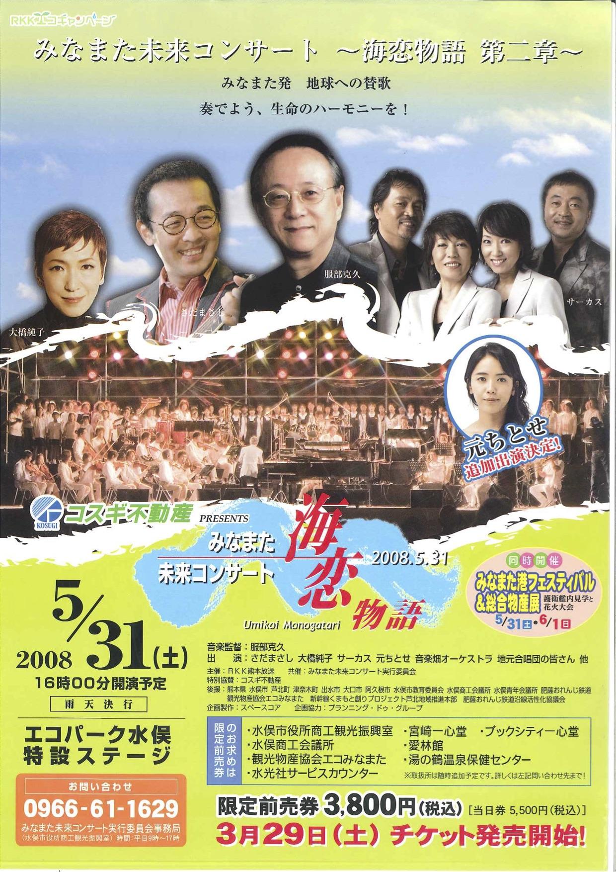 【2008】水俣「海恋物語」