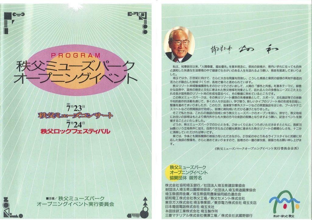 【1991】秩父ミューズコンサート