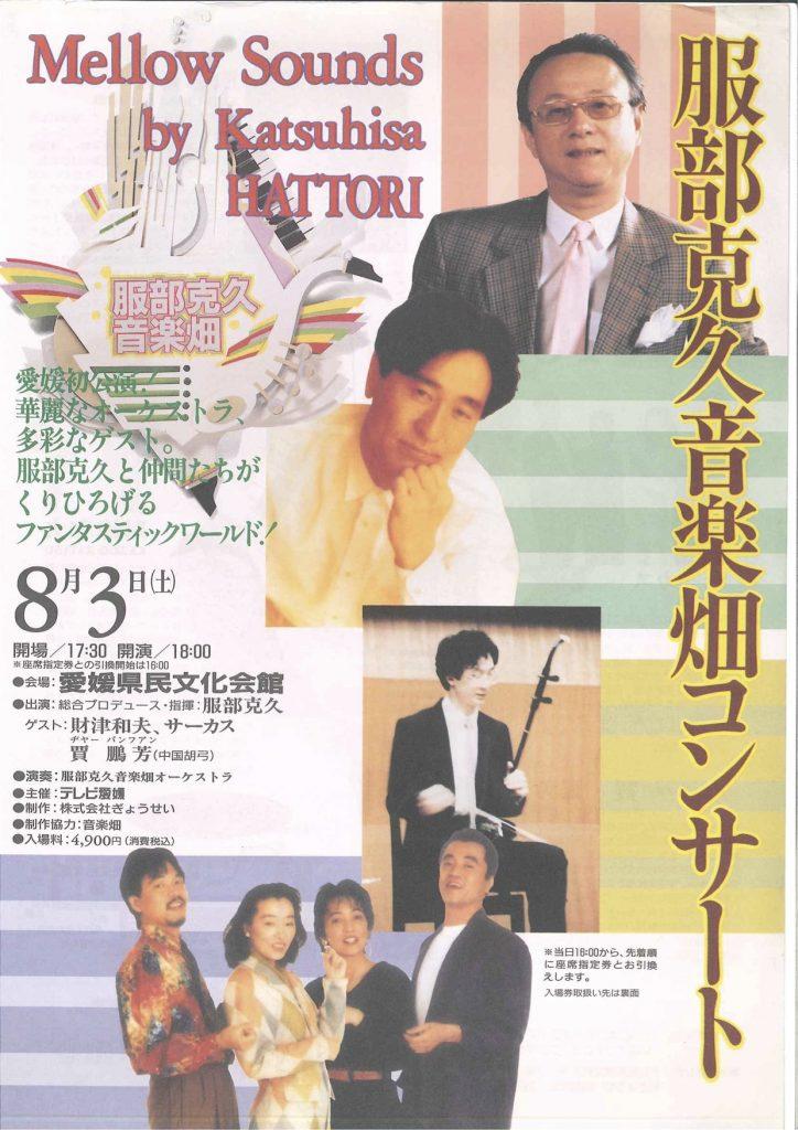 【1991】愛媛Mellow Sounds