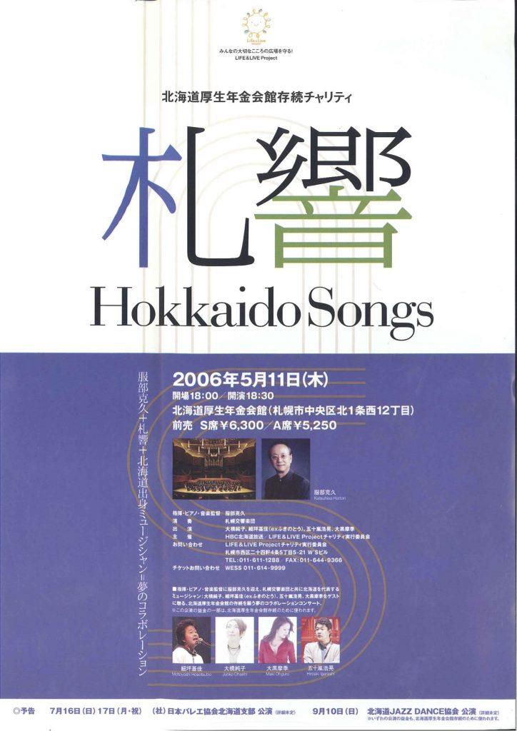 【2006】北海道厚年存続