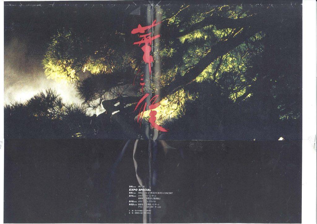 【1990年】花博「華にて候」