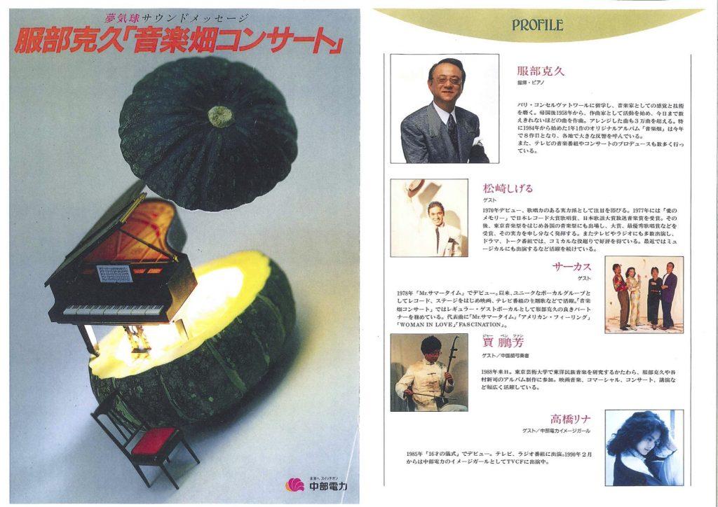 【1991】夢気球・・中部電力